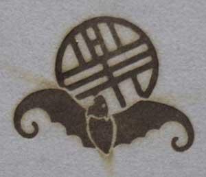 コウモリ焼印
