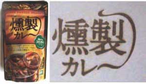 カレーの焼印