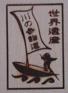 熊野川焼印1