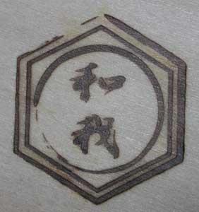 二重六角枠焼印
