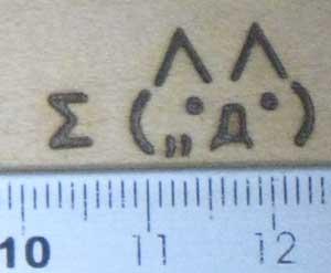 焼印絵文字