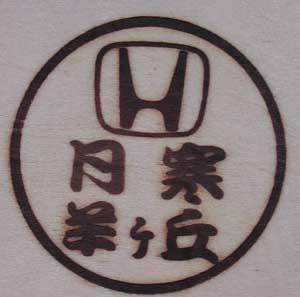 ホンダの焼印