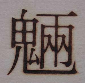 読めない漢字焼印10