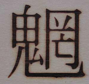 読めない漢字焼印11