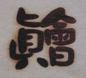 読めない漢字焼印12