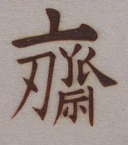 読めない漢字焼印13