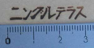 ニングルテラス焼印