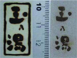 玉乃湯温泉焼印