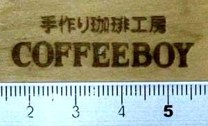 コーヒー工房焼印