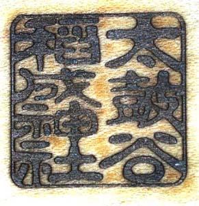 太鼓谷神社の焼印