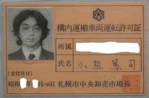 ターレー免許