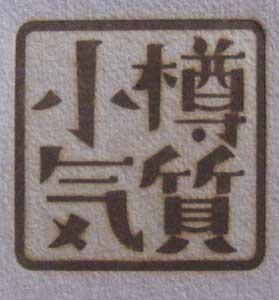 小樽気質の焼印