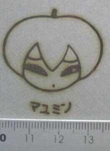 マユミン焼印