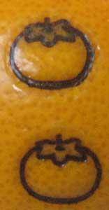 柿焼印を八朔へ