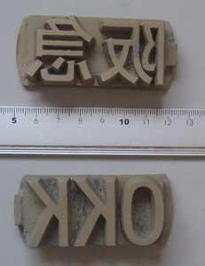 2種類のタイヤ焼印