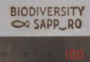 生物多様性焼印