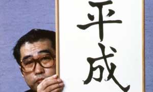 平成の元号