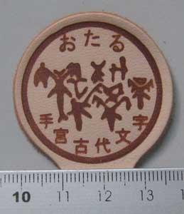 革に古代文字焼印