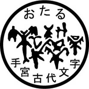 古代文字焼印