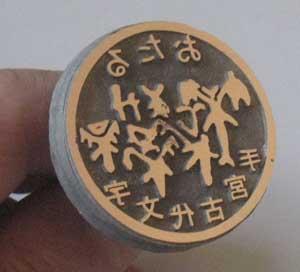 古代文字焼印を横から見た。