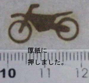 バイク焼印を紙へ