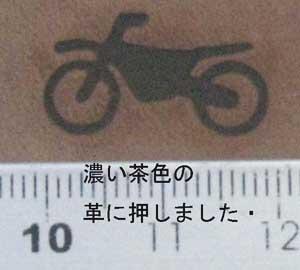バイク焼印を革へ