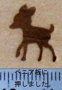 小鹿焼印を木へ