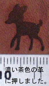 小鹿焼印を革へ