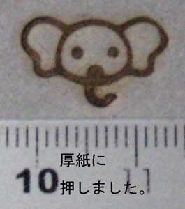 象の焼印を紙へ